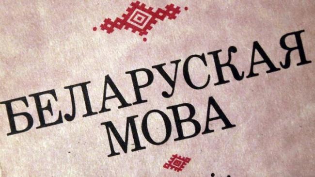 Когда икем был создан современный белорусский язык?