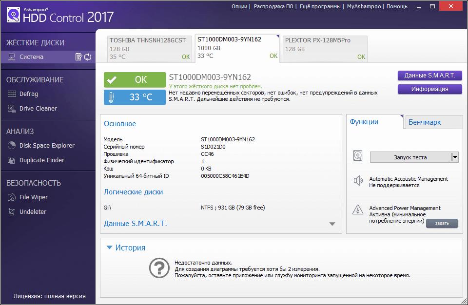 Как сделать доступным жесткий диск в сети