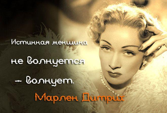 Некрасивым девушкам легче вести скромную жизнь - считала красавица Марлен...