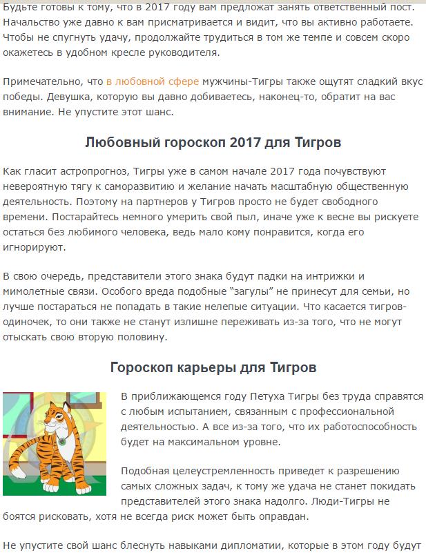 Гороскоп для тига девы на май 2017 года