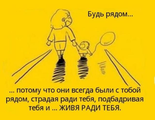 Родители — это святое. Уважайте, цените и понимайте родителей, ведь время не вечно!