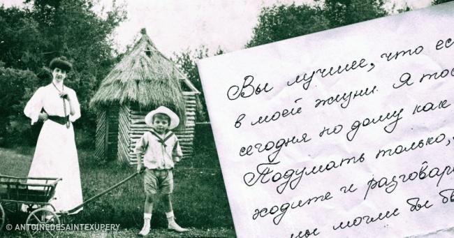 «Мамочка, … Вы нужны мне так же сильно, как в детстве!» (из письма Антуана де Сент-Экзюпери своей матери)