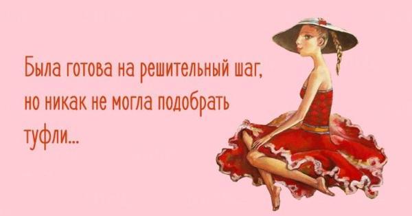 О нас, о женщинах фото 5