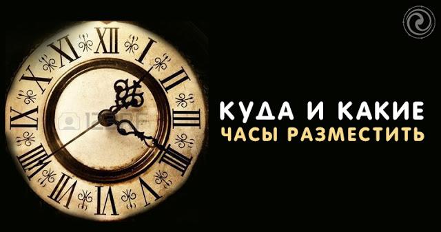 Куда и какие часы разместить