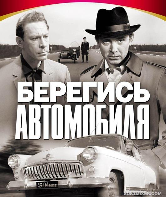 Факты о фильме «Берегись автомобиля»