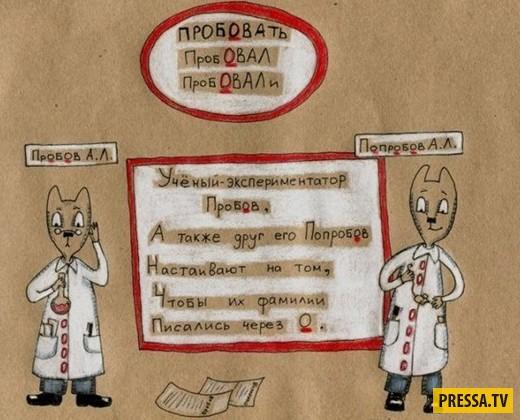 Для тех, кто забыл... Правила русского языка в картинках (22 фото)