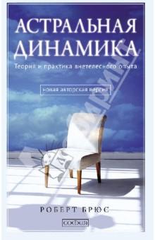 """РОБЕРТ БРЮС """"Астральная динамика"""" Стр.7"""