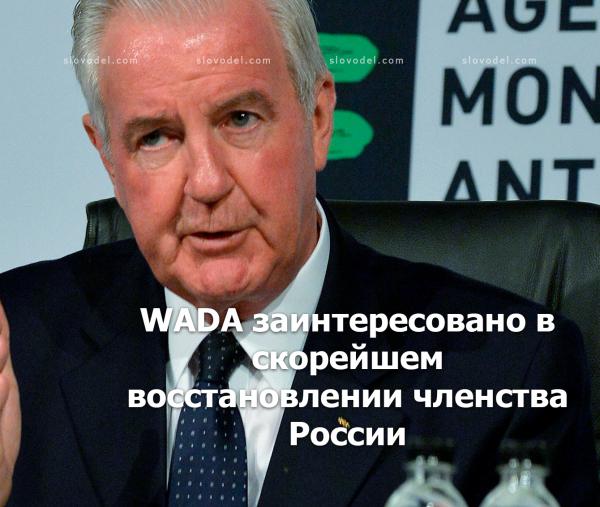 WADA заинтересовано в скорейшем восстановлении членства России