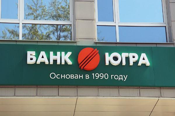 Заемщики банка «Югра» оказались добропорядочными