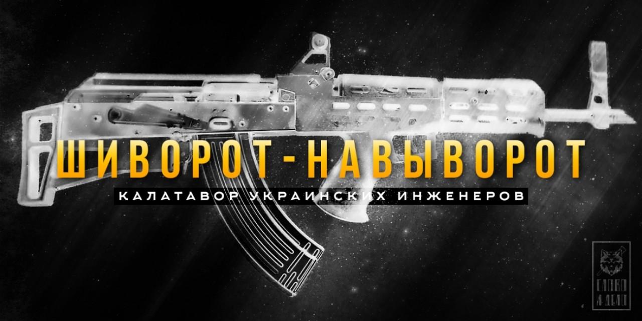 Шиворот-навыворот. Калатавор украинских инженеров