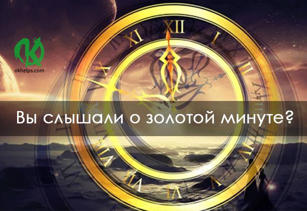 Вы слышали о золотой минуте? Это происходит каждый день