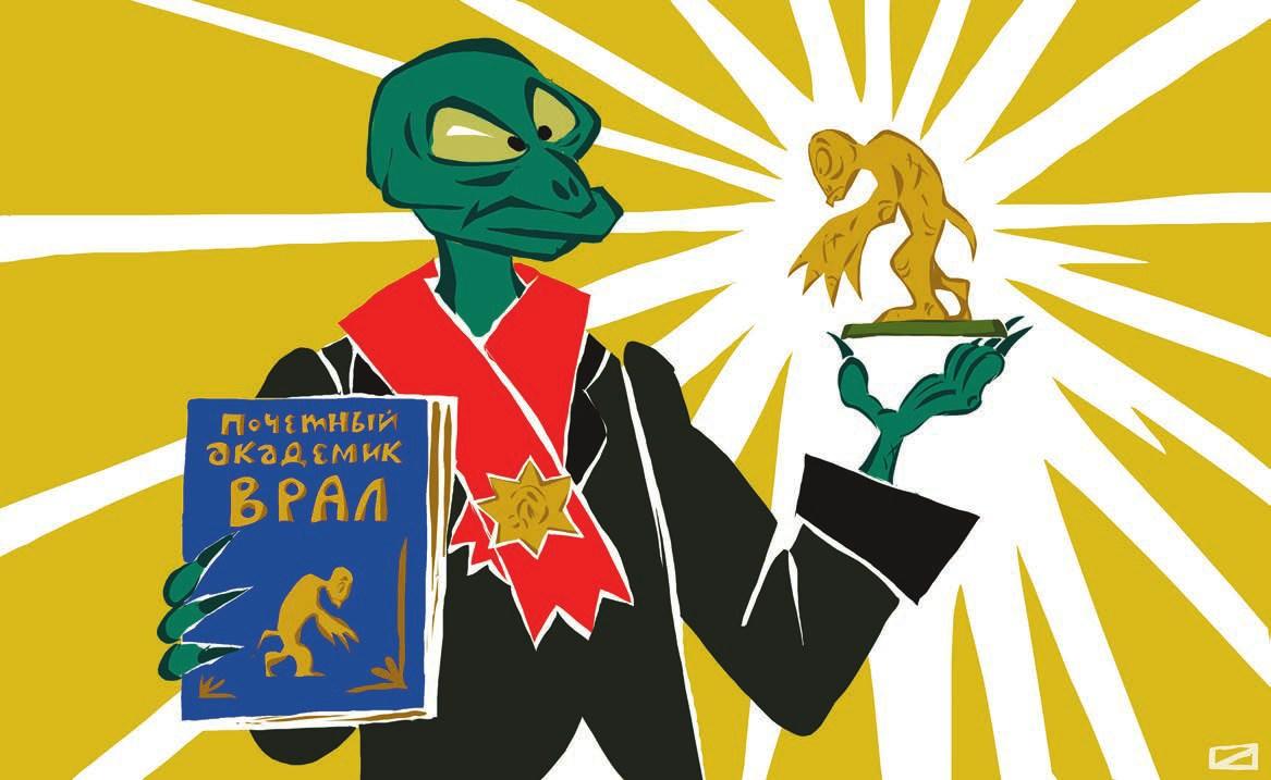 Актуальные лженаучные тренды в России