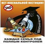 Ювенальная юстиция в России - Мы против!