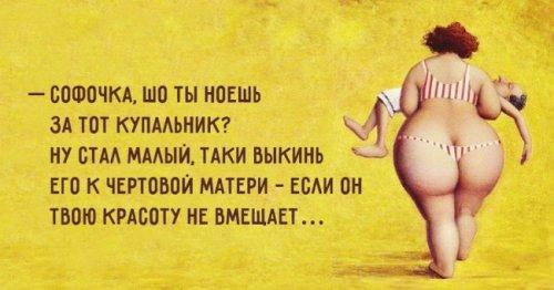 Одесский юмор