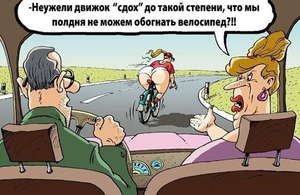 Обогнать велосипед