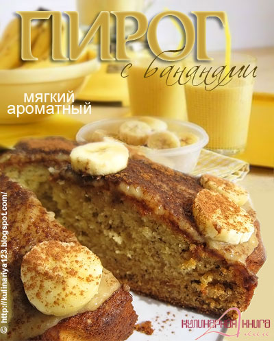 Пирог с бананами