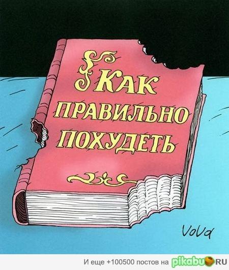 Средство для желающих похудеть! )))