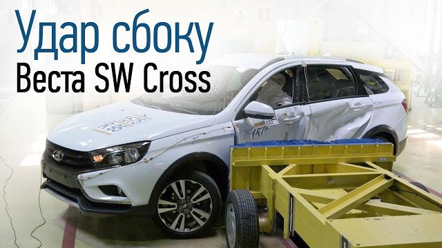 Лада Веста SW Cross — боковой краш-тест