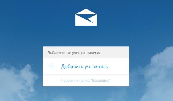 Как сбросить настройки почтового клиента в Windows 10