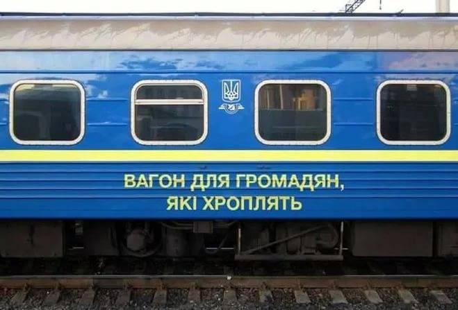 Киев собирается прекратить железнодорожное пассажирское сообщение с Россией