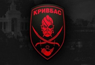 "Батальон ""Кривбасс"" в боях н…"