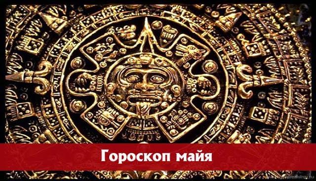 13 лунных периодов в гороскопе Майя