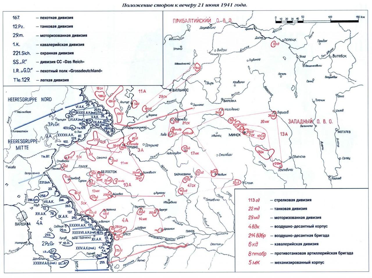 22 июня 1941 года. Причины катастрофы. Протоколы допроса генерала армии Д.Г.Павлова.