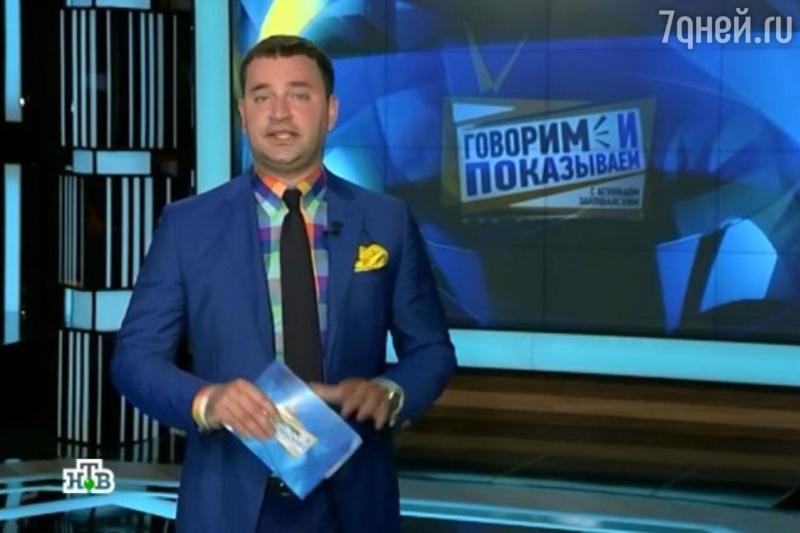 Телеведущего Леонида Закошан…