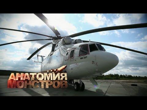 Анатомия монстров. Вертолет