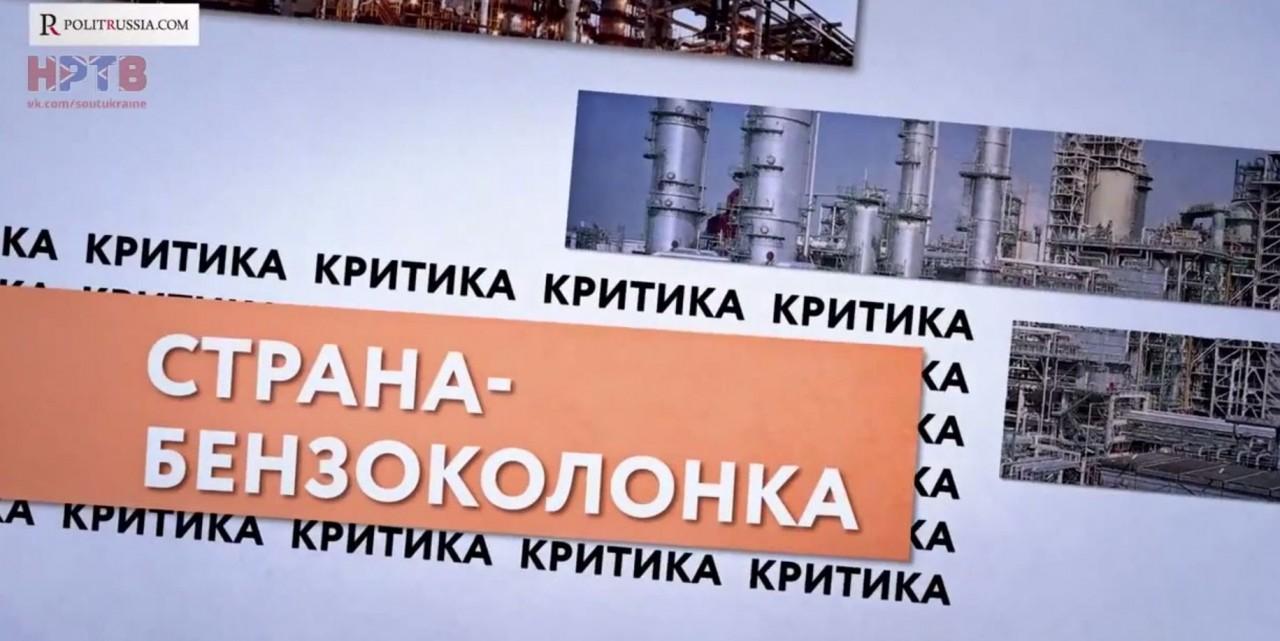 Очередные новости страны-бензоколонки (с)