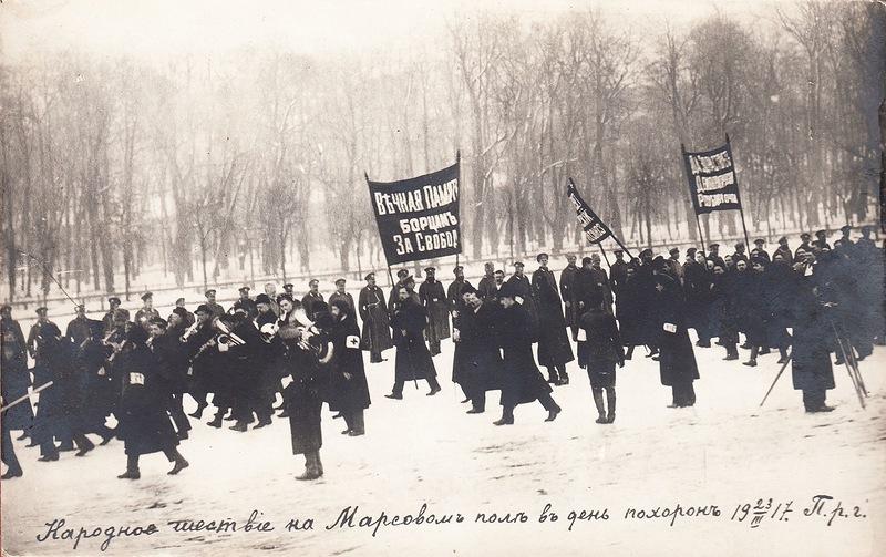 Народное шествие в день похорон жертв революции 23 марта 1917 г.