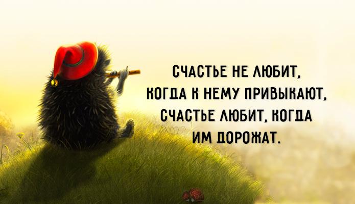 Цитаты на про счастье