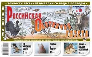 """1452. Материалы из """"Российской охотничьей газеты"""" :"""