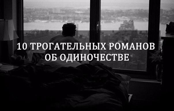 10 трогательных романов об одиночестве