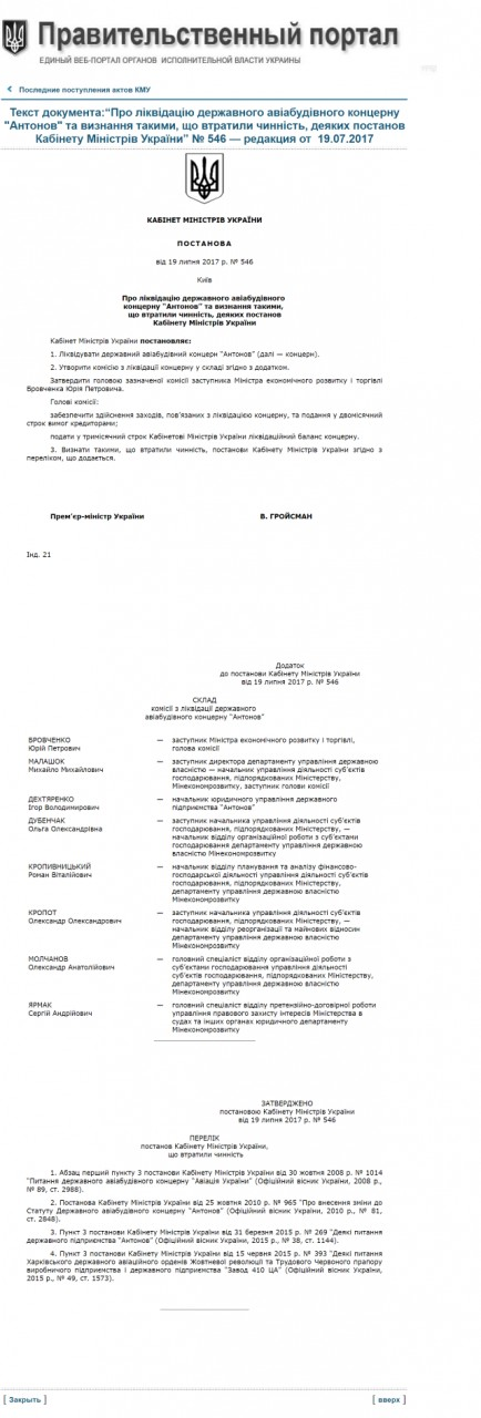 Авиаконцерн «Антонов» ликвидирован по решению правительства Украины
