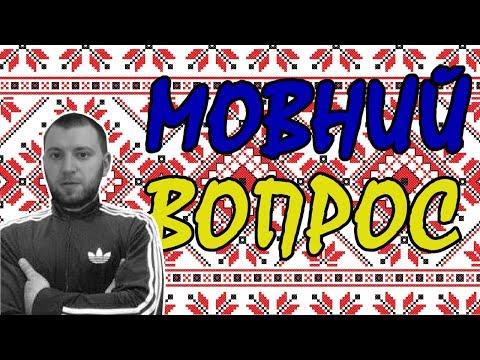 Как мова сгубила Украину