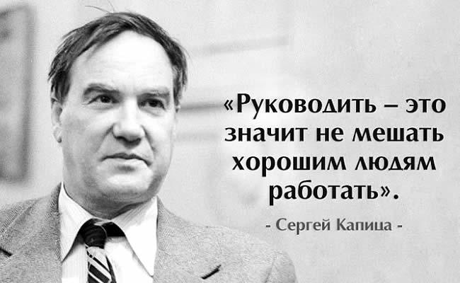 sergey kapitsa phrases