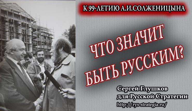 Что значит быть русским? К 99-летию А.И.Солженицына