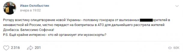 Охлобыстин: на деньги от концертов в РФ София Ротару проспонсирует АТО
