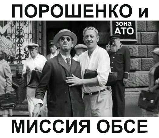 Донецк – активная пассивность ОБСЕ и «Человеку надо мало…»