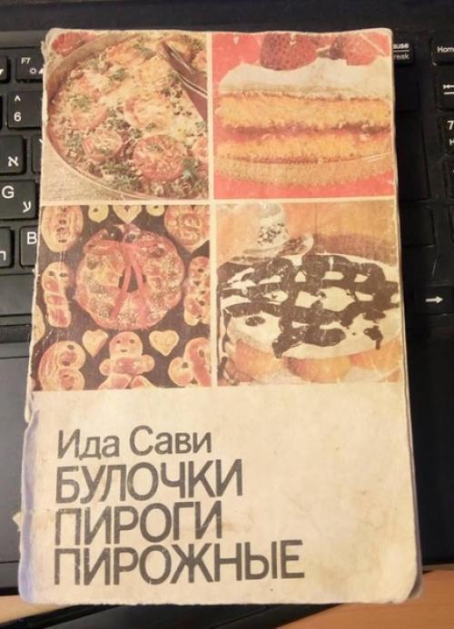 Назад в СССР.  «Булочки, Пироги, Пирожные»автор Ида Сави.