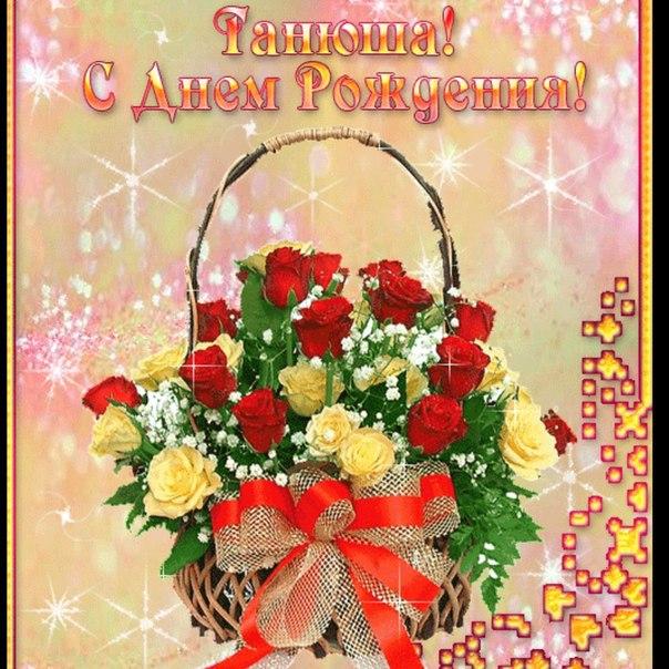С днем рождения танюша поздравления открытки