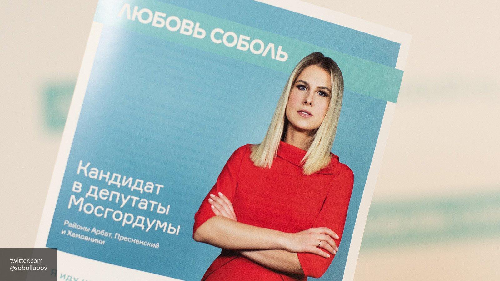 Кандидат от «народа» Соболь забыла рассказать о дорогих квартирах в Москве и Подмосковье