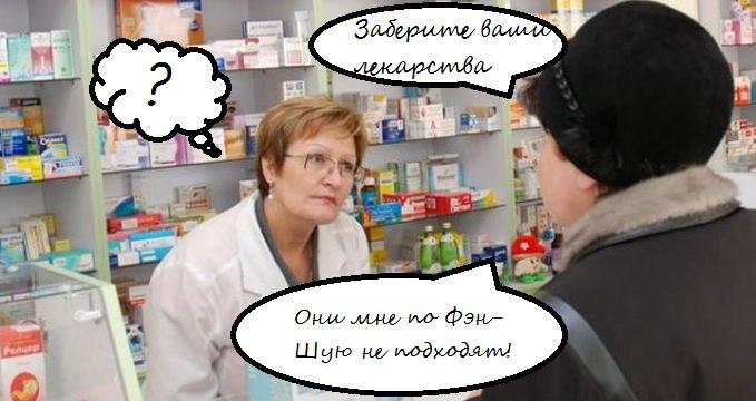 Истории из жизни фармацевта