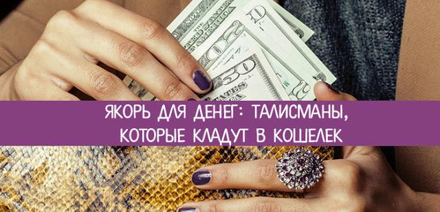Якорь для денег: талисманы, которые кладут в кошелёк
