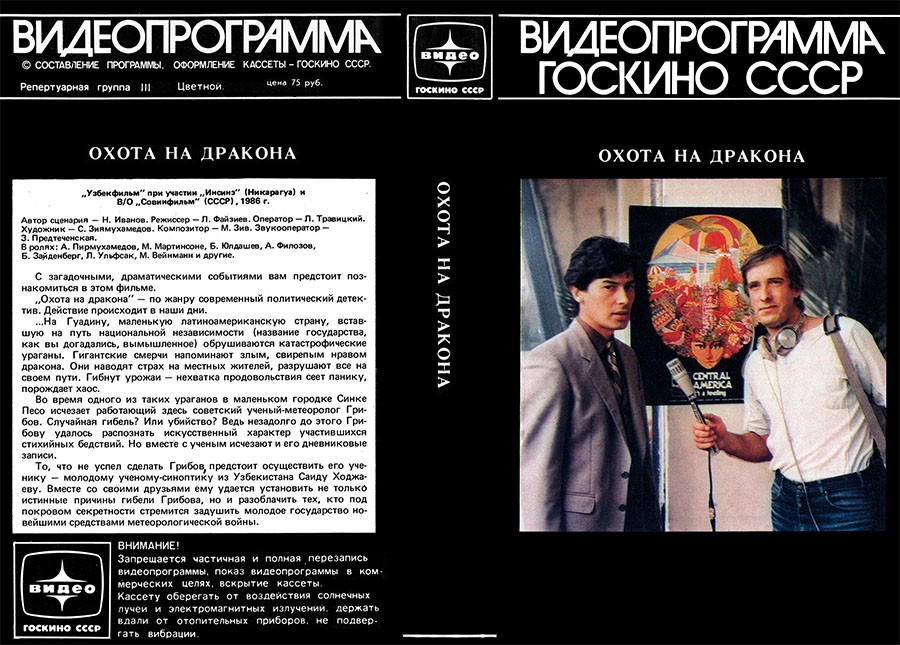 Лицензионные видеокассеты в СССР