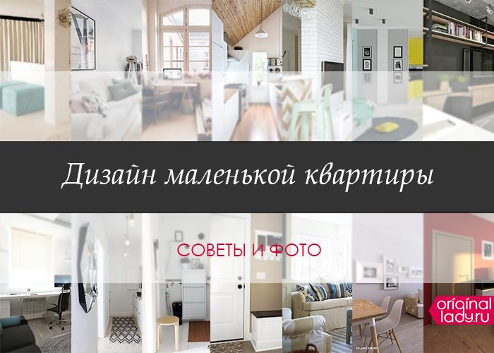 90Советы дизайн квартиры