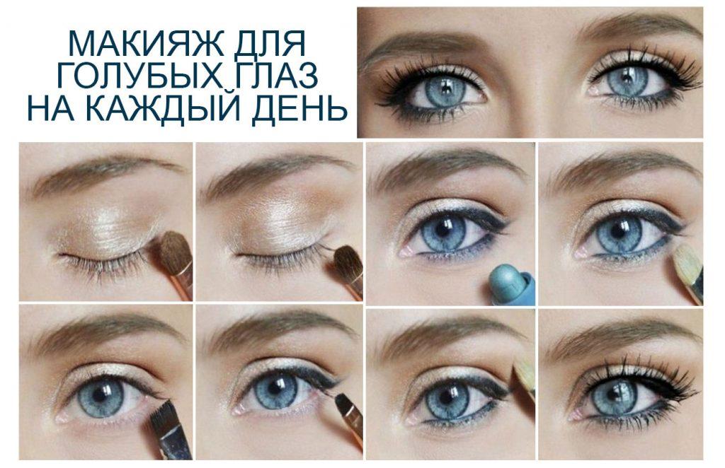 Макияж для голубых глаз повседневный 2017-2018