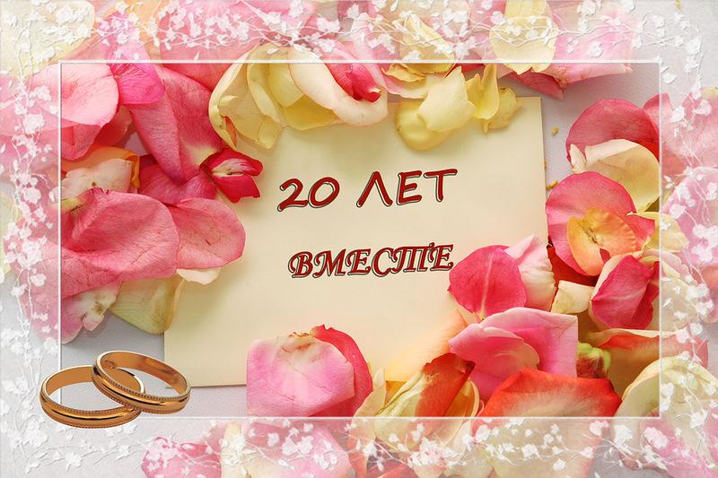 Поздравления мужу с годовщиной свадьбы 20 лет
