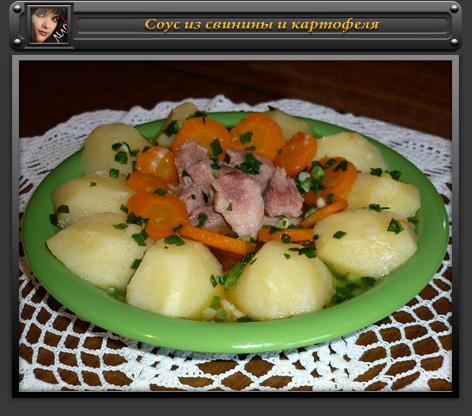 Рецепт свинины и картофеля в мультиварке